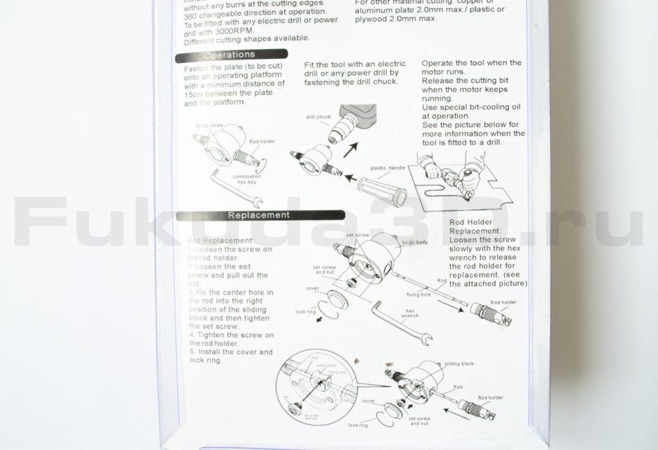 Инструкция как пользоваться насадкой высечные ножницы