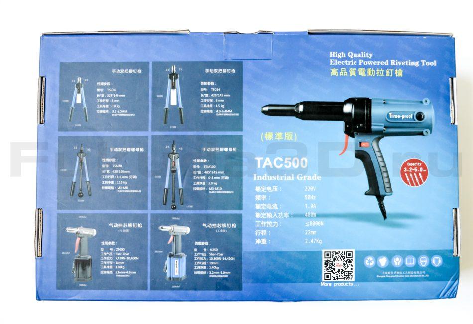 Заклепочник электрический Time-Proof TAC 500 - характеристики