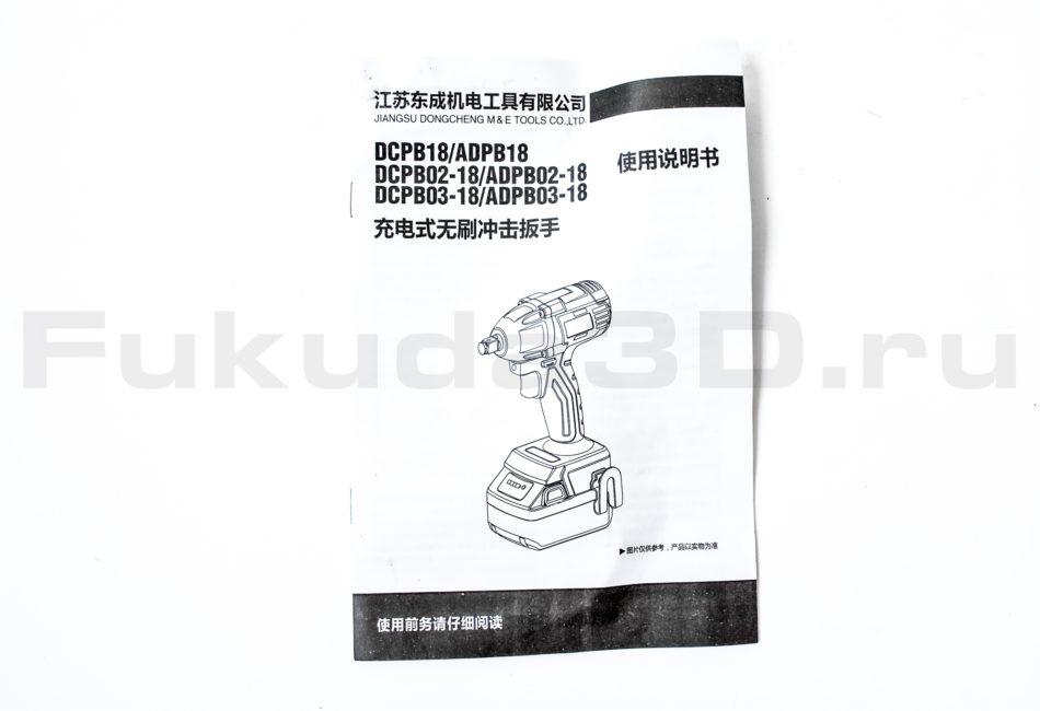 Аккумуляторный гайковерт DongCheng DCPB18