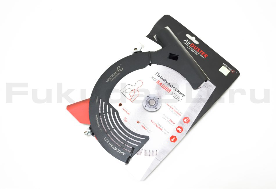 Air Duster 230 мм