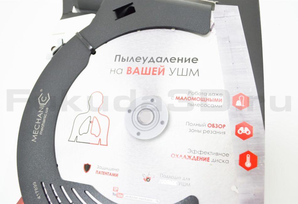 Кожух пылеудаления Air Duster Mechanic 230 мм (DISTAR)