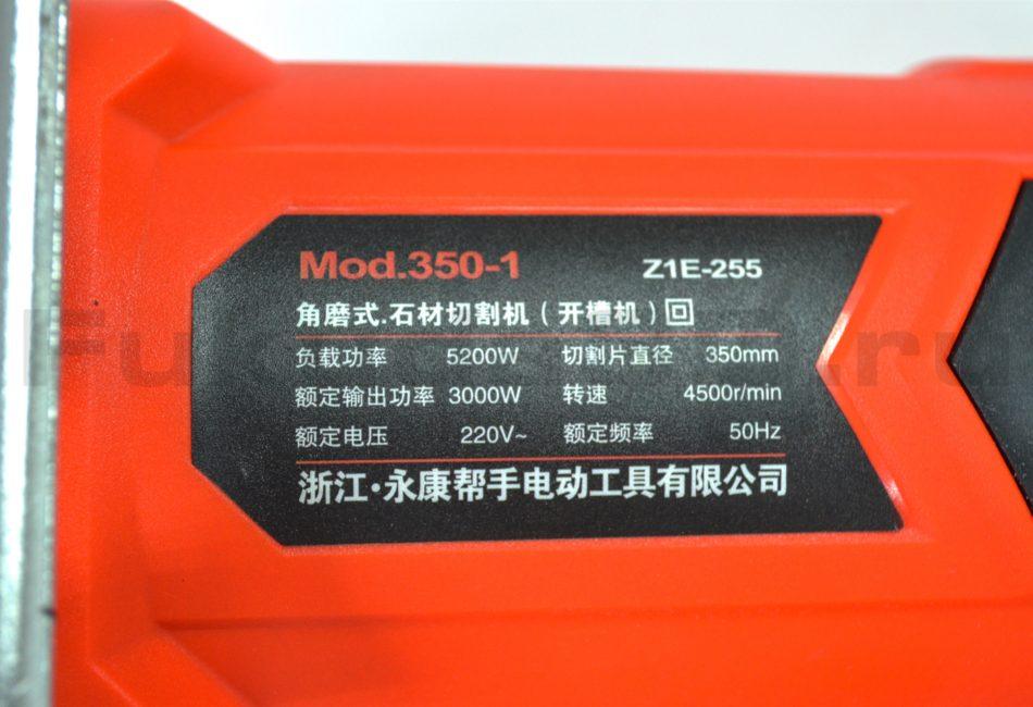 Ручной дисковый стенорез 350 мм - фото 19