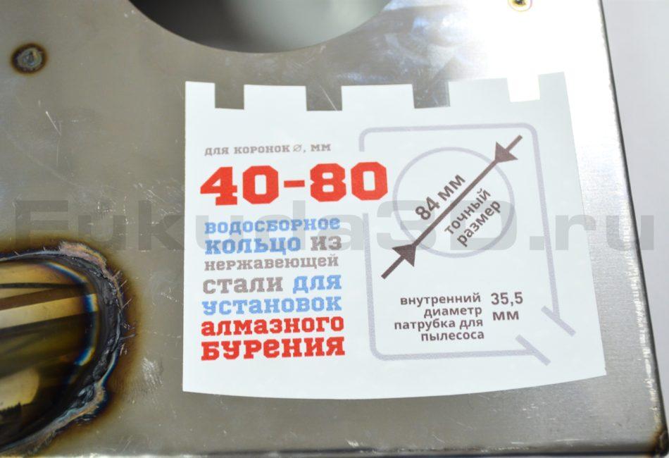 Водосборное кольцо для алмазного бурения 40-80 мм