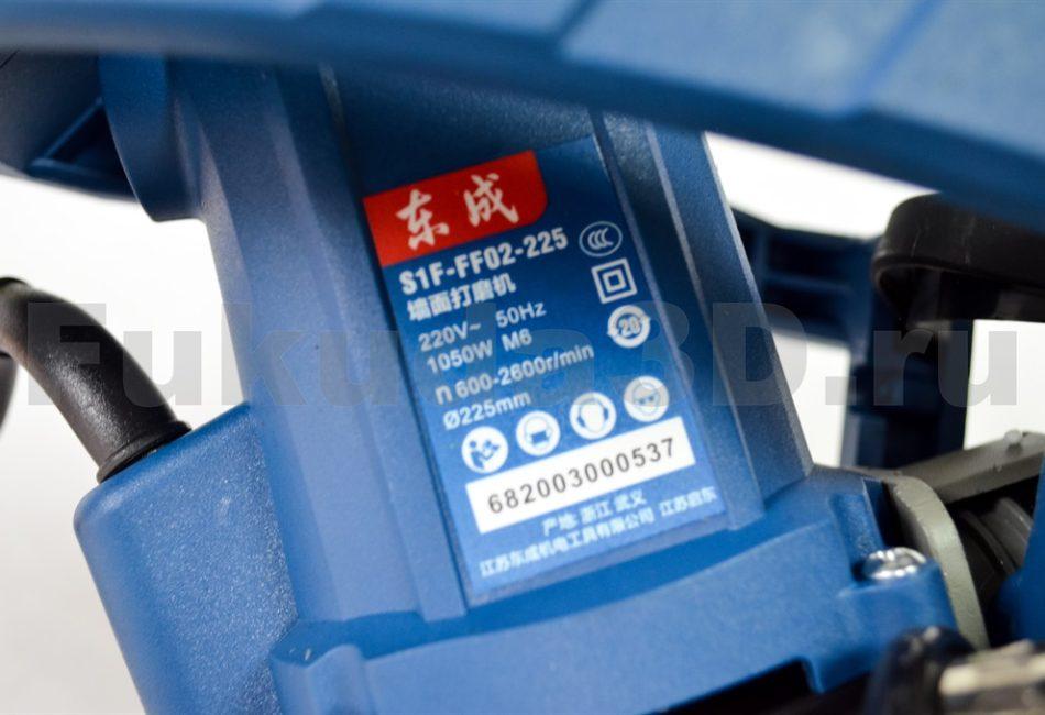 Шлифмашина «жираф» для стен и потолков DongCheng S1F-FF02-225 (вакуум) - характеристики, цена