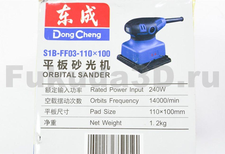 Вибрационная шлифовальная машина (110x100) купить